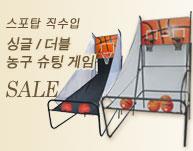 스포탑싱글/더블농구슈팅게임